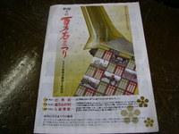 59th_100mangoku_matsuri_annai