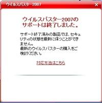Virusbuster2007_support_end