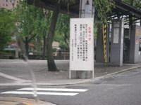 Asanogawa_stop