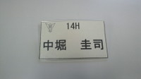 Name_card_20100610