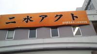 Nisui_act_oudanmaku_20100629