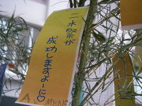 Tanabata_tanzaku_050