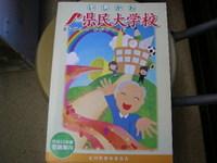 Ishikawakenmindaigakko_001
