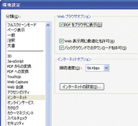Adobe_reader_kankyo