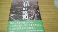 Shouwanokanazawa_001