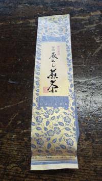 Yonezawa_chaten_068