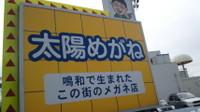 Taiyoumegane_074