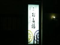 20101209_023