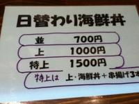 20110111_hikariya8