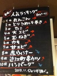20110111_hikariya9