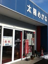 20110118_taiyomegane_1