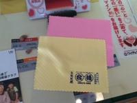 20110118_taiyomegane_4