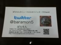 20110204_baramon_4