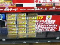 Battery_20110327