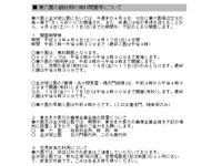 201104_kenrokuen_kaiho