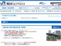 Jr_nishinihon_20110408