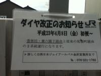 Jr_west_higashiyama_20110408