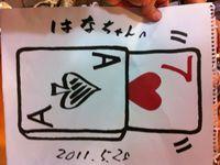 20110528_612