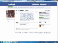 Facebook_nakahori