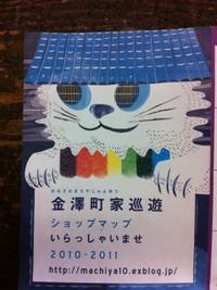 Kanazawa_machiya_001