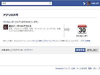 Facebook_mycalender