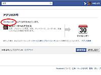 Facebook_mycalender_2
