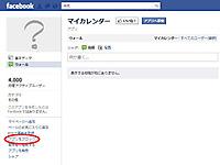 Facebook_mycalender_3_2