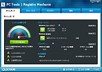 Registrymechanic_main_largejp