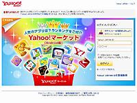 Yahooid_del_0
