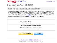 Yahooid_del_1