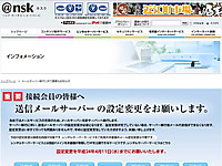 Nsk_mail_change_001
