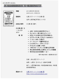 20120513_carfesta