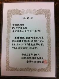 20121014_009