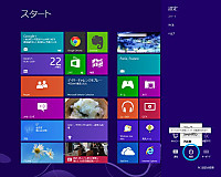 Windows8_shutdown_002