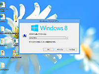 Windows8_shutdown_003