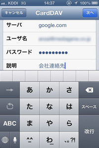 Google_ios_address_003