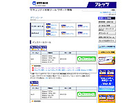 Ntt_west_security_support_20130318