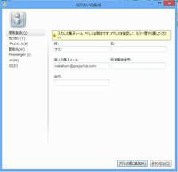 Address_error_20130512