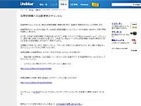 Uniblue_jikoukoushin_cancel