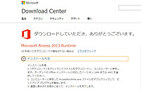 Access2013_runtime_01