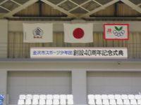 40th_flag_1