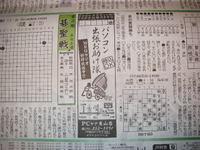 Hokkoku_shinbun_koukoku
