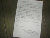 Ishikawa_million_stars