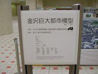 Kanazawa_city_mokei_01