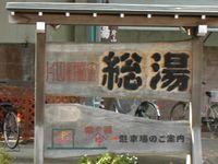 Katayamadu_souyu_kanban