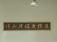 Katayamazu_souyu_kanban