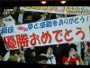 Nichihamu_win_1