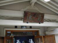 Otokoyu_yamanaka_1