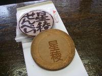 Seiryo_senbei_sansaku_senbei