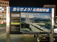 Shinkansen_on_fukui